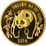 1986年50元。熊猫系列。CHINA. 50 Yuan, 1986. Panda Series. UNCIRCULATED.