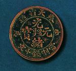 奉天省造甲辰光绪元宝当制钱十文(红铜质)铜币一枚