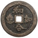 Lot 555 QING: AE charrm 4041。69g41。 CCH-968, 55mm, he he ru yi 40May you have a harmonious union wit