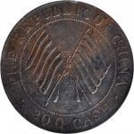 民国二年四川造币厂造贰佰文铜币。 (t) CHINA. Szechuan. Copper 200 Cash, Year 2 (1913). PCGS Genuine--Cleaned, EF Deta