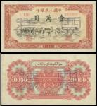 1951年中国人民银行一万圆「骆驼队」正反面样票,PCGS 55Details 及 50Details