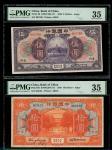 民国十九年中国银行5元及10元,厦门地名,编号687700 及 363132,均评PMG 35
