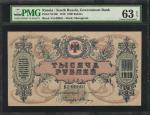 1919年俄罗斯政府银行1000卢布。序列号1 & 2。RUSSIA--SOUTH RUSSIA. Government Bank. 1000 Rubles, 1919. P-S418b. Seria