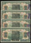 1918年广东省银行兑换券10元一组4枚,加盖军用章,GEF至AU品相。Provincial Bank of Kwang Tung Province, a lot of 4x $10, 1918, b