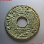 生肖/宗教类神仙人物背十二生肖花钱 上美品