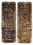 1829-1883年安南银条{嗣德年造,价钱壹贯}一件,重5.4克,VF品相,罕有