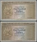 1973与1975年香港上海汇丰银行伍佰圆各一枚,均AU-PMG64