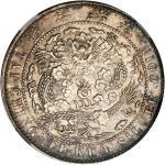 光绪年造造币总厂七分二厘龙尾有点 NGC MS 65