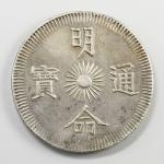 明命通宝7銭(Tien)/背竜