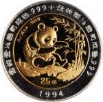 1994年熊猫纪念双金属金银币1/4+1/8盎司 近未流通