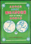 1972年香港集成图书公司发行蔡正伦编绘《最新世界大地图》一份,保存如新,十分少见。 Miscellaneous  Others  1972 Map of World, issued by Hong