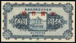 民国十九年绥远平市官钱局兑换券伍圆样票