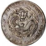 四川省造光绪元宝七钱二分银币。