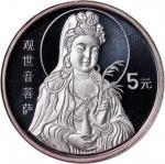 1996年观世音菩萨纪念银币1盎司一组2枚 NGC PF 69