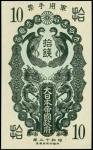 CHINA--MILITARY. Japanese Imperial Government. 10 Sen, Yr. 12 (1937). P-M1a.