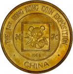 1988年第1届香港钱币展览会纪念铜章等4枚 完未流通