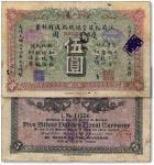 光绪三十四年(1908年)江苏裕苏官银钱局通用钞票鹰圆伍圆