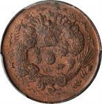 户部丙午大清铜币二文红铜 PCGS MS 64 CHINA. 2 Cash, CD (1906)