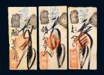 咸丰年间北京永顺号钱帖贰吊、叁吊、肆吊各一枚