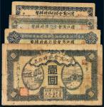 民国滨江商会发行临时辅币一组四枚