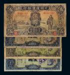 1231民国十八年中国通商银行银元票壹圆三枚;二十一年伍圆一枚,计四枚