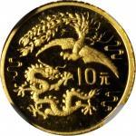 1990年龙凤纪念金银币各1枚 NGC PF 69
