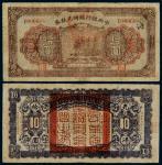 民国十五年中央银行临时兑换券拾圆军用票一枚,七五成新