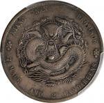 壬寅江南省造光绪元宝七钱二分银币。