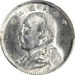 袁世凯像民国三年壹角中央版 PCGS UNC Details  CHINA. 10 Cents, Year 3 (1914).