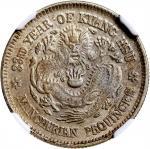 东三省造光绪元宝一钱四分四厘单星花 NGC MS 63 Manchuria, silver 20 cents, 1908