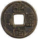 明代三藩钱昭武通宝小平光背 上美品 NAN MING: Zhao Wu, 1678, AE cash