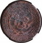 丁未大清铜币十文无四柱 NGC MS 64
