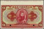 民国十二年浙江兴业银行伍圆。样张。