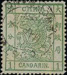 China Large Dragons 1878 Thin Paper 1ca. yellow-green [11] cancelled by a central strike of Customs