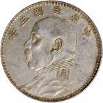 袁世凯像民国三年壹圆甘肃版 PCGS AU Details CHINA. Dollar, Year 3 (1914).