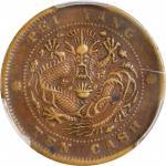 北洋造光绪元宝十文北洋龙 PCGS XF 45 CHINA. Chihli (Pei Yang). 10 Cash, ND (1906).
