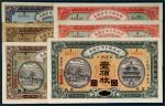 民国四年(1915年)财政部平市官钱局改京兆地名纸币六张