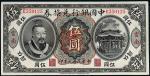 """民国元年黄帝像中国银行兑换券伍圆一枚,加盖""""云南""""地名、""""云南都督之印"""",九二成新"""