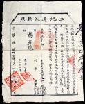 民国三十六年(1947)(河北)枣强县土改土地还家执照