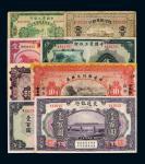 1238民国时期纸币一组八枚