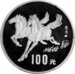 1990年庚午(马)年生肖纪念银币12盎司 PCGS Proof 67