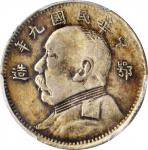 袁世凯像民国九年二角鄂造 PCGS VF Details CHINA. Hupeh. 20 Cents, Year 9 (1920)