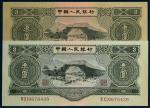 第二版人民币叁圆二枚
