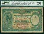 1927年汇丰银行50元,编号B185761,PMG20NET,有修补