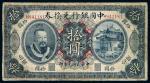 """民国元年黄帝像中国银行兑换券伍圆一枚,加盖""""奉天"""",有修补,五五成新"""