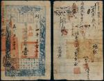 咸丰五年(1855年)户部官票壹两