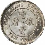 浙江省造民国13年壹毫双旗 NGC MS 65