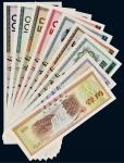 1979年中国银行外汇兑换券九枚