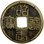 明代三藩钱昭武通宝折十(壹分)背壹分 美品 NAN MING: Zhao Wu, 1678, AE 10 cash (11.13g)