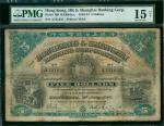1916年汇丰银行5元,编号A731632, PMG15NET, 有修补